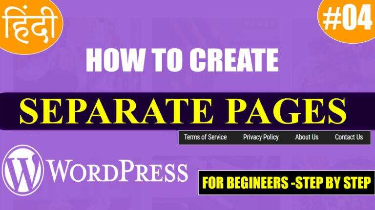 How to create Terms and Conditions, About Us Pages For Your Website