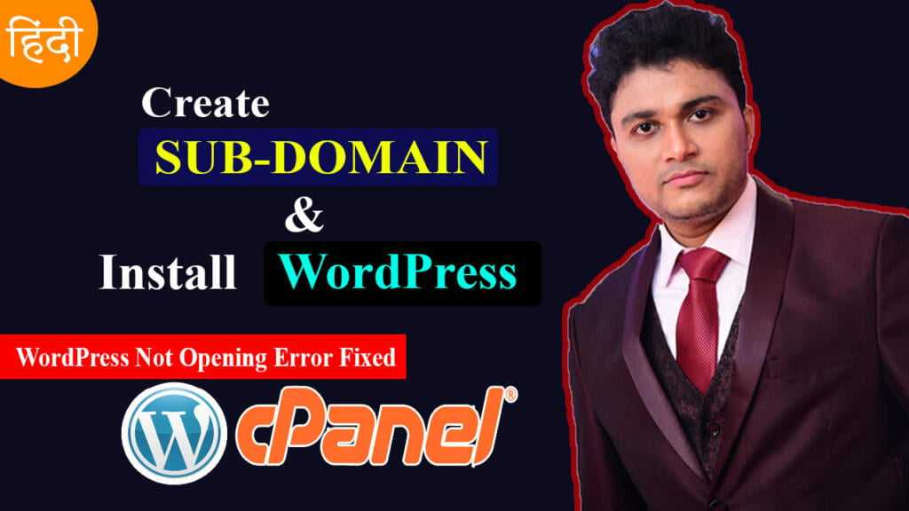 How To Create a Subdomain In cPanel And Install Wordpress | Hindi